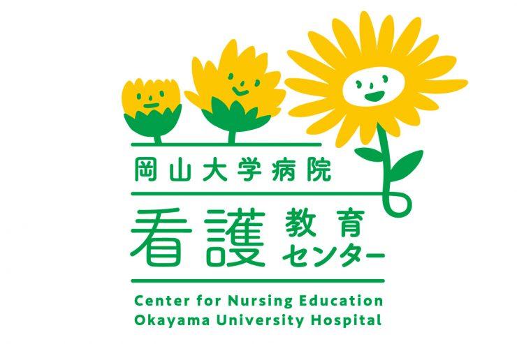 看護教育センターのホームページをリニューアル!